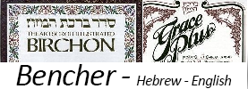 Bencher Hebrew - English